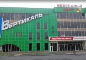 "LAZURIT Home в ТЦ ""Вертикаль"""